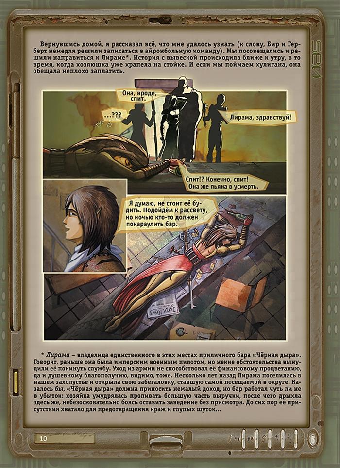 """10 страница комикса """"Истории тысячи солнц"""""""