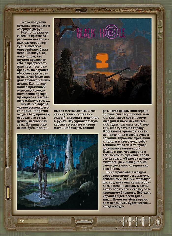 """12 страница комикса """"Истории тысячи солнц"""""""