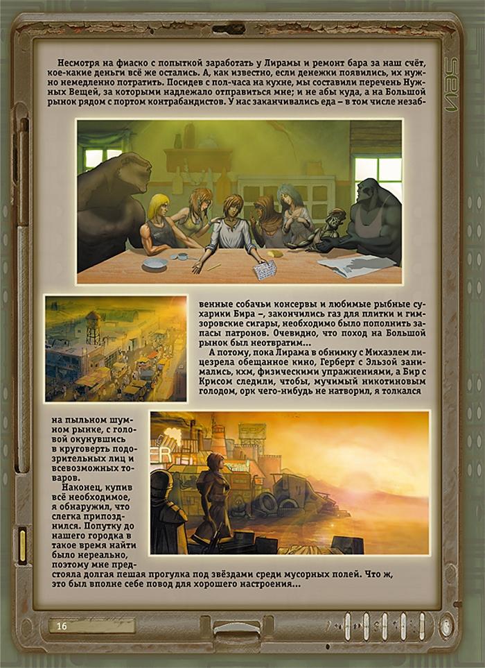 """16 страница комикса """"Истории тысячи солнц"""""""