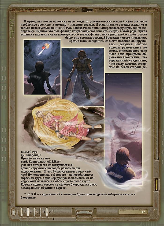 """17 страница комикса """"Истории тысячи солнц"""""""
