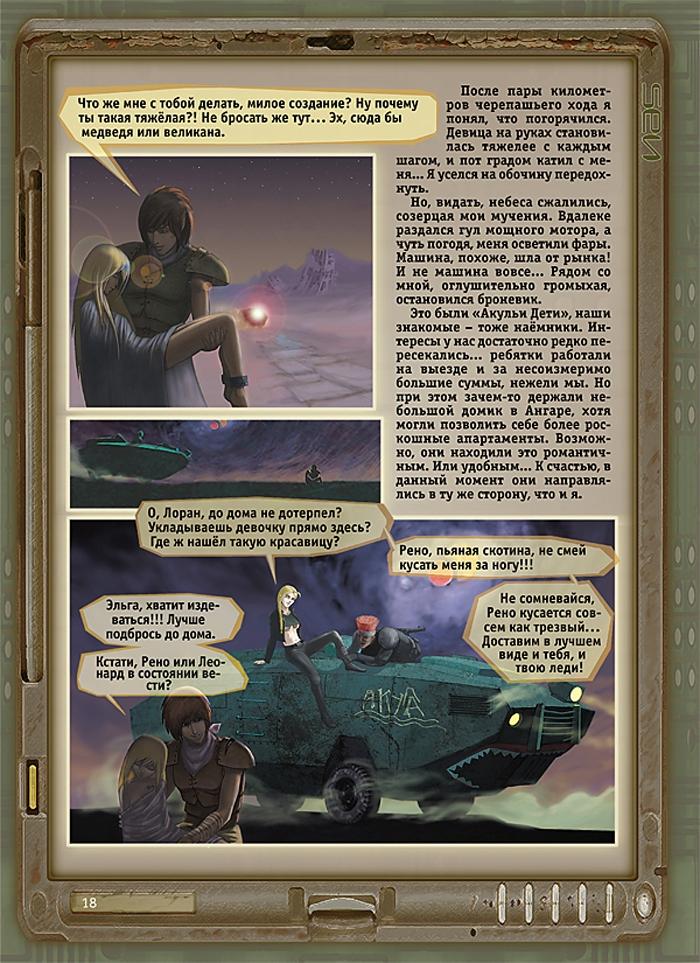 """18 страница комикса """"Истории тысячи солнц"""""""