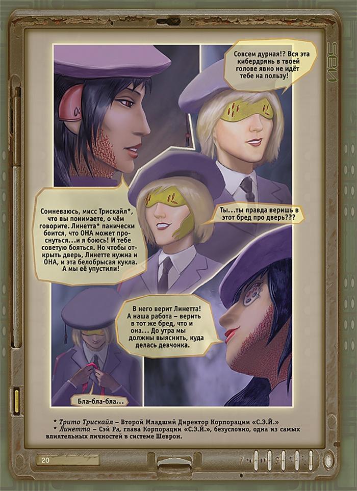 """20 страница комикса """"Истории тысячи солнц"""""""