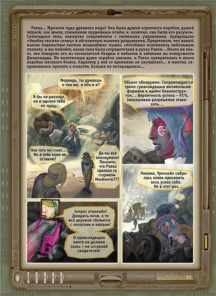 """25 страница комикса """"Истории тысячи солнц"""""""