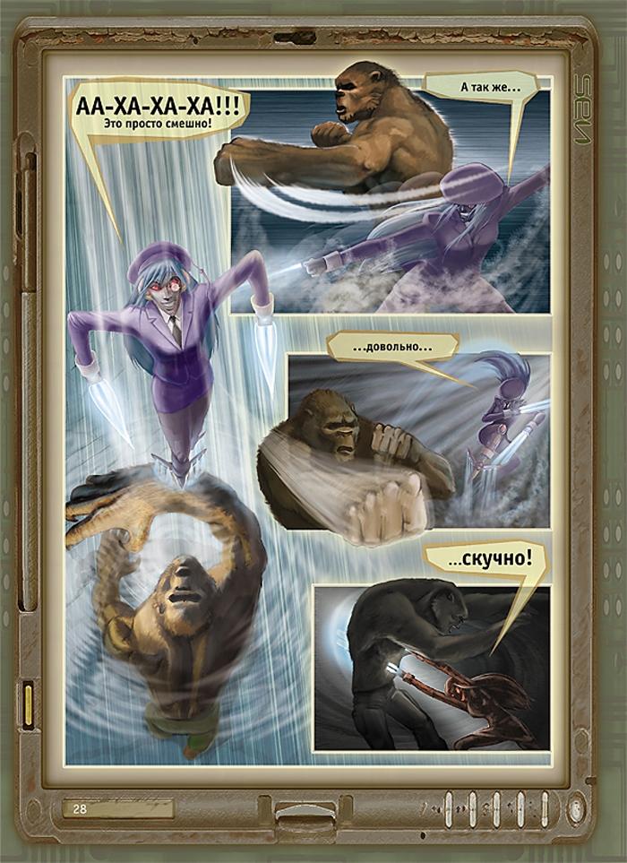 """28 страница комикса """"Истории тысячи солнц"""""""