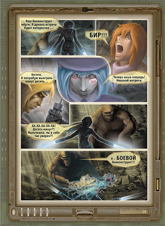 """29 страница комикса """"Истории тысячи солнц"""""""