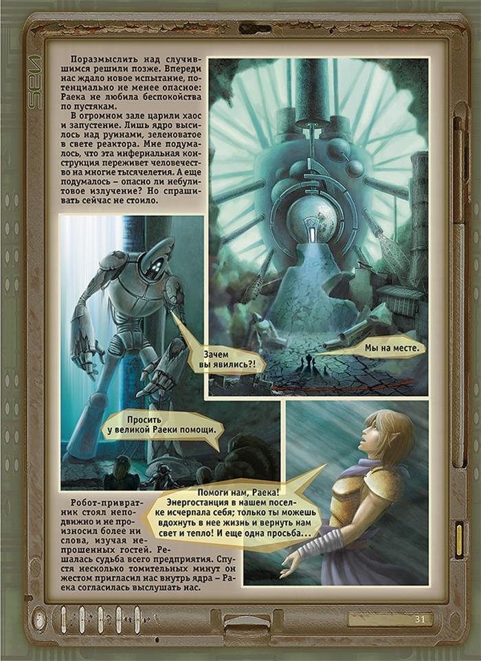 """31 страница комикса """"Истории тысячи солнц"""""""