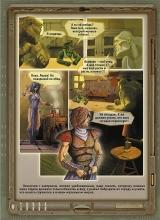 """7 страница комикса """"Истории тысячи солнц"""""""