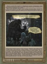 """11 страница комикса """"Истории тысячи солнц"""""""