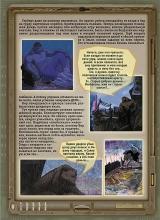 """13 страница комикса """"Истории тысячи солнц"""""""