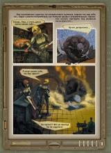 """14 страница комикса """"Истории тысячи солнц"""""""