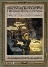 """15 страница комикса """"Истории тысячи солнц"""""""