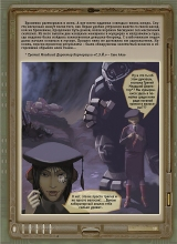 """19 страница комикса """"Истории тысячи солнц"""""""