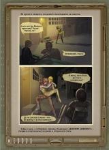 """21 страница комикса """"Истории тысячи солнц"""""""