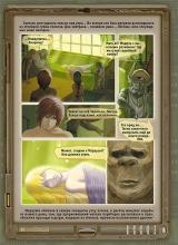 """22 страница комикса """"Истории тысячи солнц"""""""