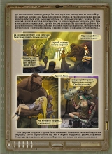 """23 страница комикса """"Истории тысячи солнц"""""""