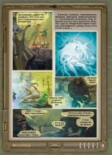 """24 страница комикса """"Истории тысячи солнц"""""""