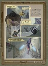 """26 страница комикса """"Истории тысячи солнц"""""""