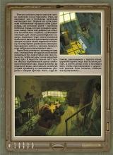 """5 страница комикса """"Истории тысячи солнц"""""""