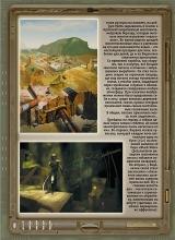 """9 страница комикса """"Истории тысячи солнц"""""""