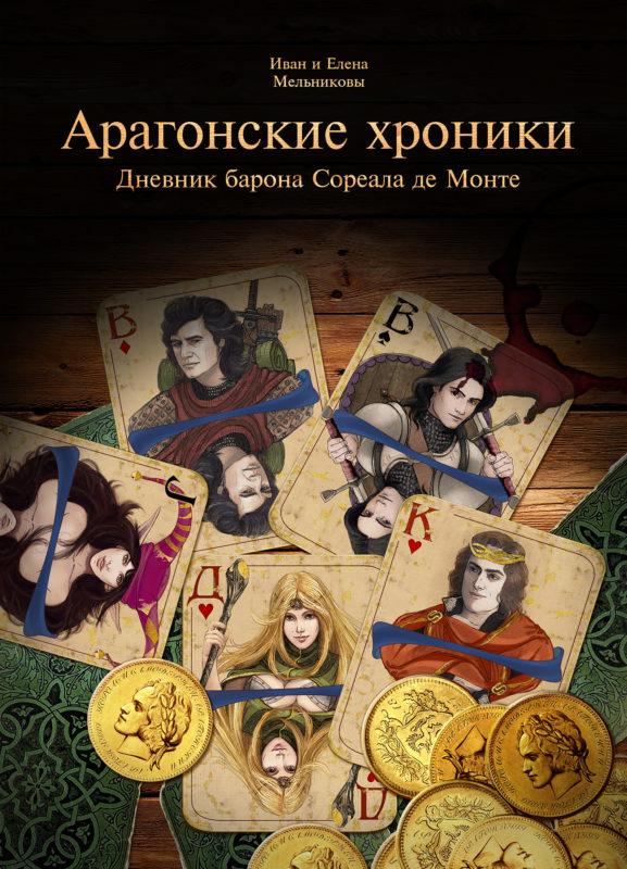"""Обложка книги """"Арагонские хроники. Дневник барона Сореала де Монте"""""""