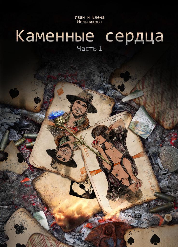 """Обложка к первой части книги """"Каменные сердца"""""""